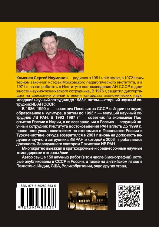 Kamenev_2014_Pakistan_ekomonickeskoe_razvitie_cover_back