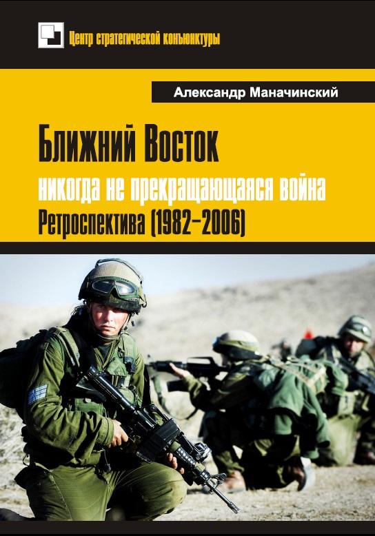 Manachinskiy_2014_Blizhniy_vostok_Retrospectiva_1982-2006_cover