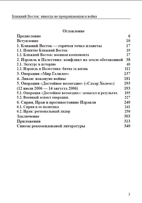Manachinskiy_2014_Blizhniy_vostok_Retrospectiva_1982-2006_page_content