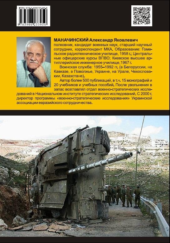 Manachinskiy_2014_Blizhniy_vostok_Retrospectiva_1982-2006_cover_back