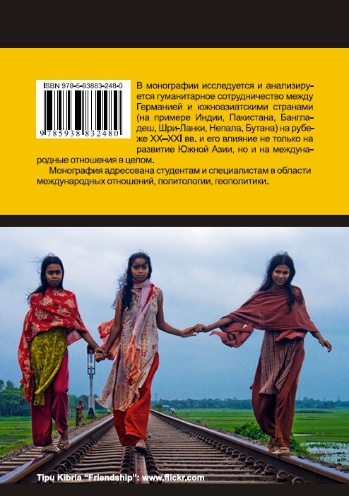 Pechischeva_2014_Deutschland_humanitarian_South_Asia_cover_back