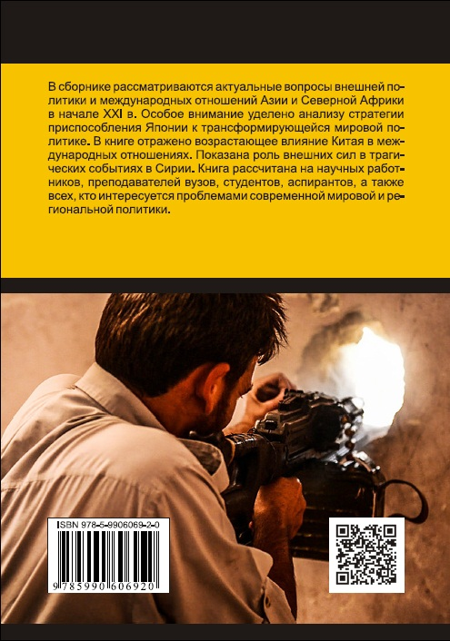 Hazanov_2015_Uzlovie_problemy_v_Aziyi_i_Afrike_cover_back