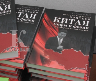 Syroezhkin_Konstantin_Lvovich_2014_02_20_book_Nuzhno_li_Kazakhstanu_boyatsya_Kitaya_cover