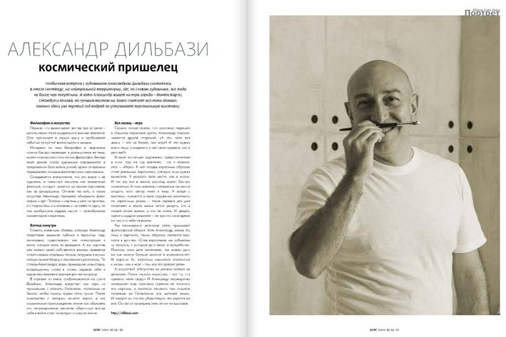 Dilbazi_Alexander_Rashidovich_2014_Dec_Bereg_journal_Kosmicheskiy_prishelets