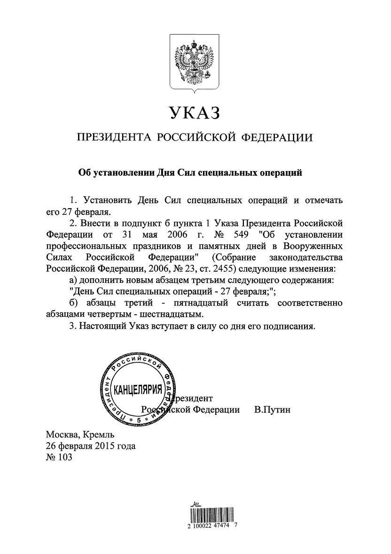 GRU_SSO_2015_02_26_Ukaz_No103_President_RF