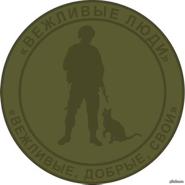 Euromaidan_2014_04_20_Shoigu_Vezhlivie_dobrie_svoyi_LJ_pyhalov