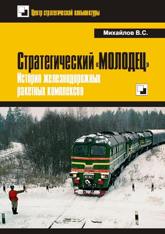 Mikhailov_V_S_2015_Strategicheskiy_Molodets_cover