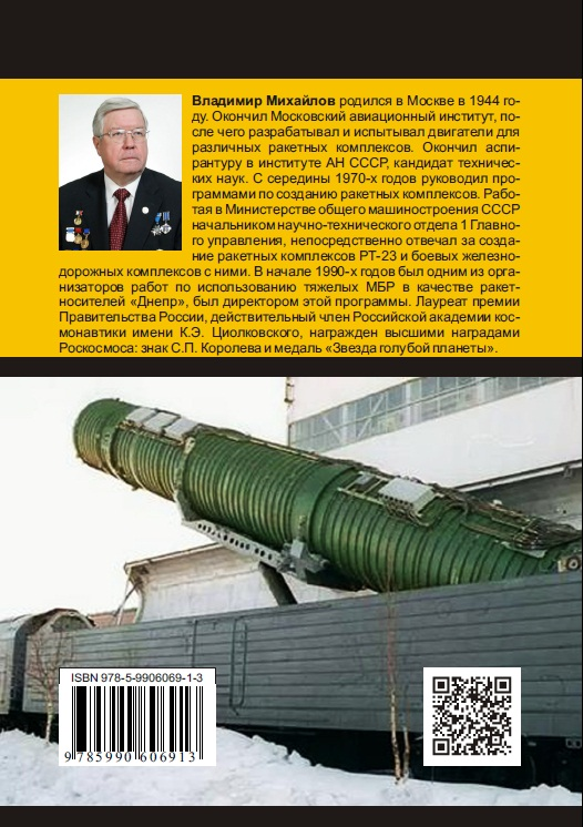 Mikhailov_V_S_2015_Strategicheskiy_Molodets_cover_back