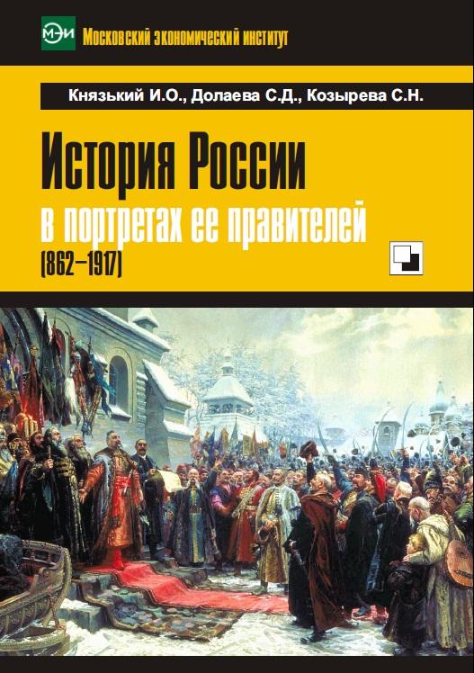 Knyazkiy_2015_Istoriya_Rossiyi_v_portretakh_eyo_praviteley_cover