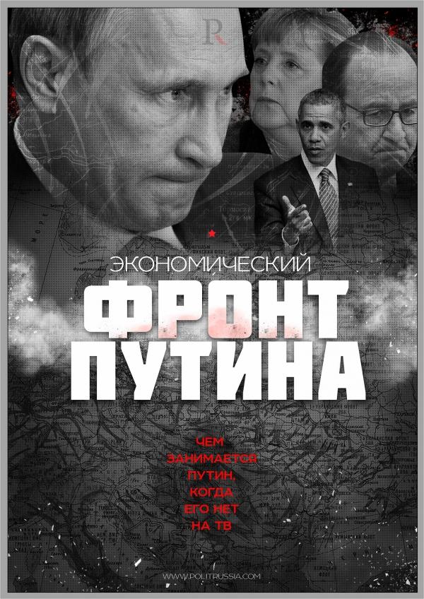 Crimsonalter_2015_03_16_Ekonomicheskiy_front_Putina_Polit_Russia_com