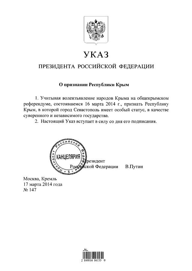 Euromaidan_2014_03_17_Ukaz_presidenta_Rossiyi_O_priznaniyi_Respubliki_Krym