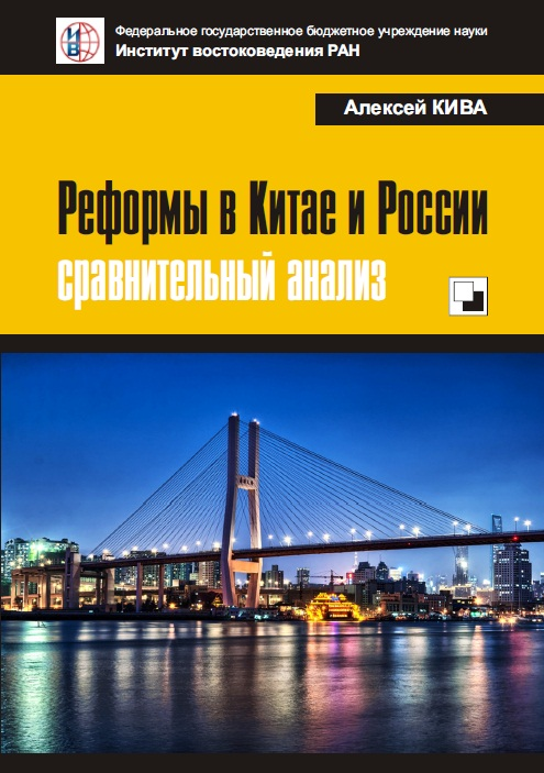Kiva_2015_Reforms_in_China_and_Russia_Comparison_analysis_cover