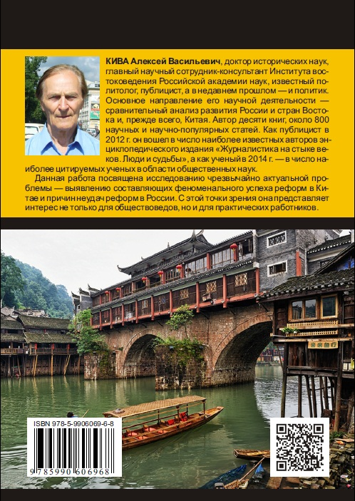 Kiva_2015_Reforms_in_China_and_Russia_Comparison_analysis_cover_back