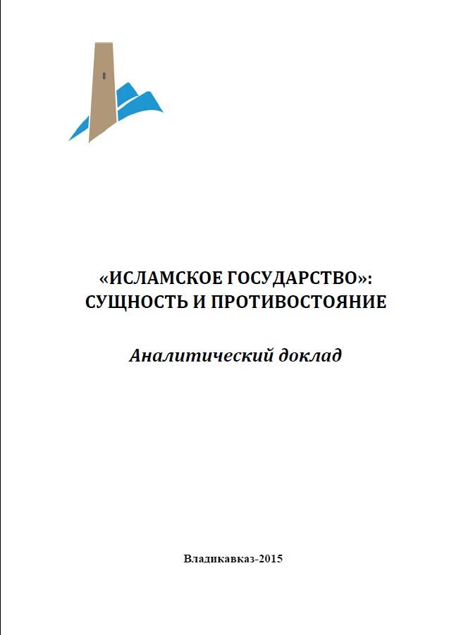 Доклад про государство россии 7254