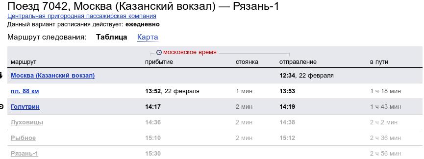 Снимок экрана от 2016-02-21 12:17:17