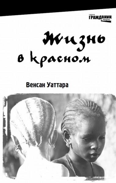 Vensan_Uattara__Zhizn_v_krasnom