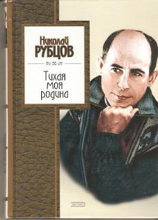 Рубцов 30.jpg