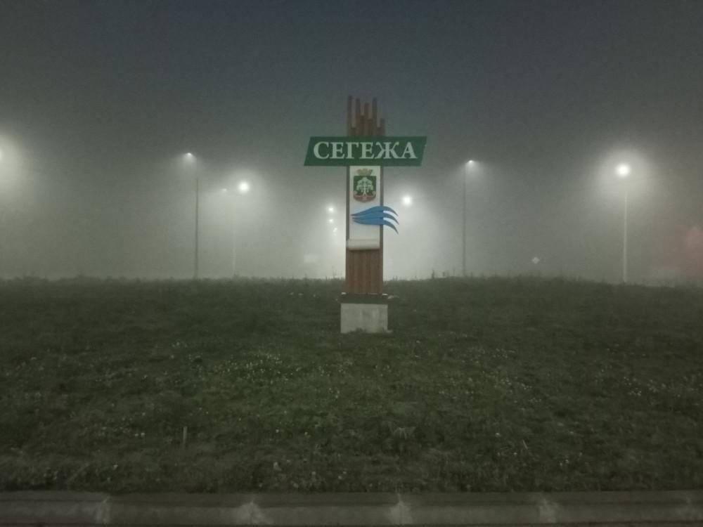 Это не туман, это смог!