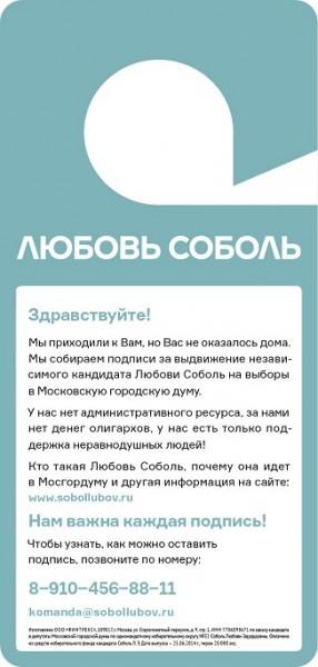 lubov_sobol_hanger_preview