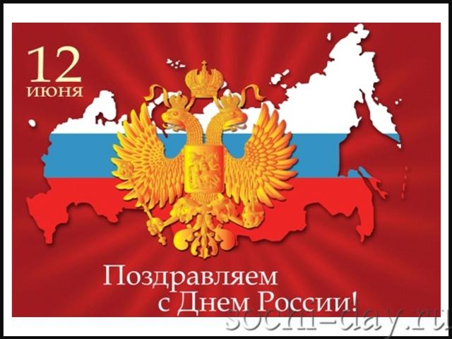 Сочинцев приглашают отметить День России всем вместе