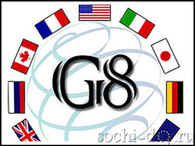 Саммит G-8 2014 года пройдет в г. Сочи