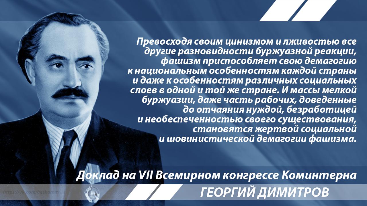 Димитров о тактике фашизма.png