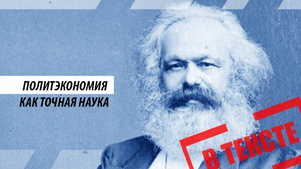 Политэкономия в тексте.jpg