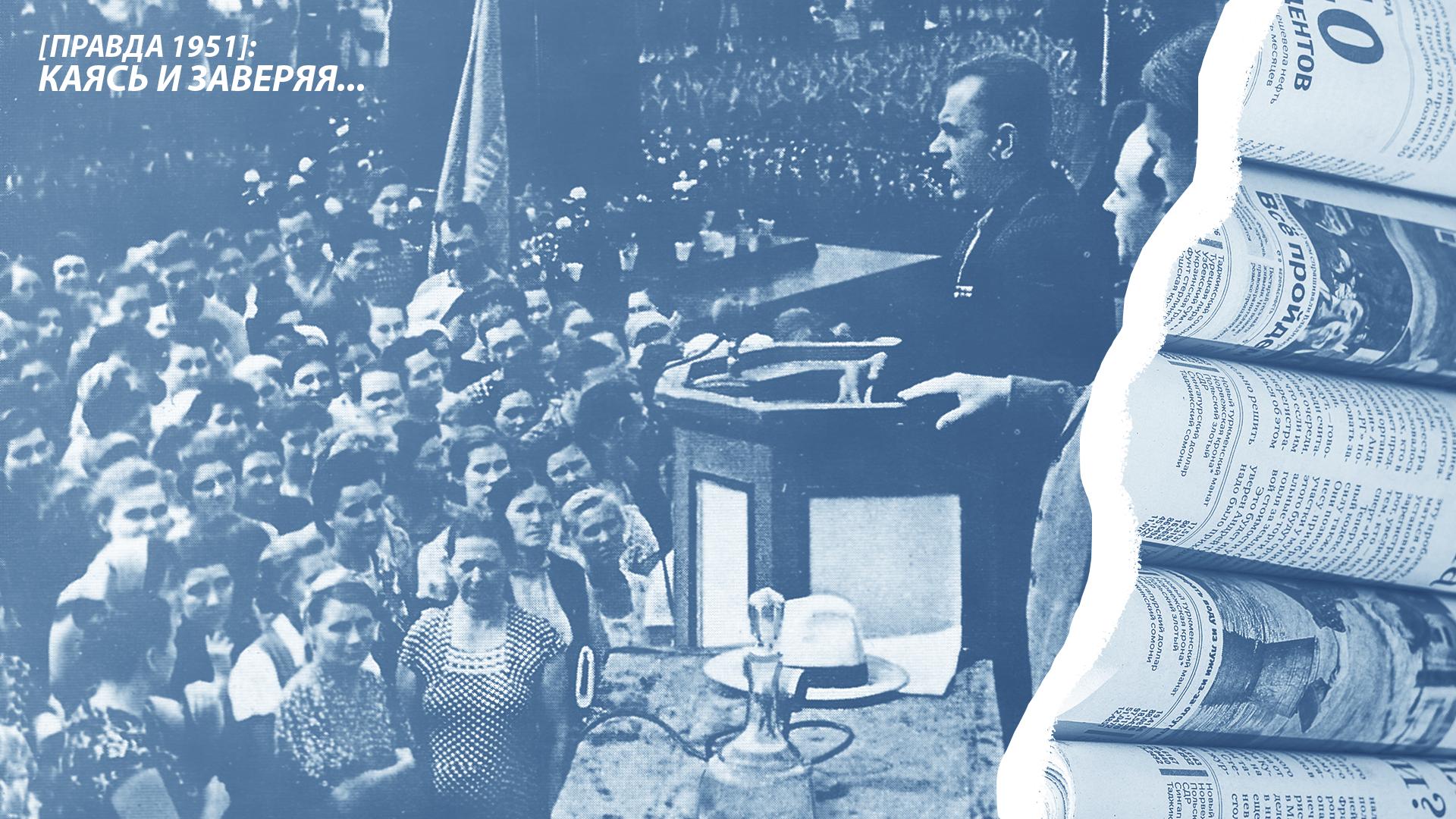 Правда 1951.png