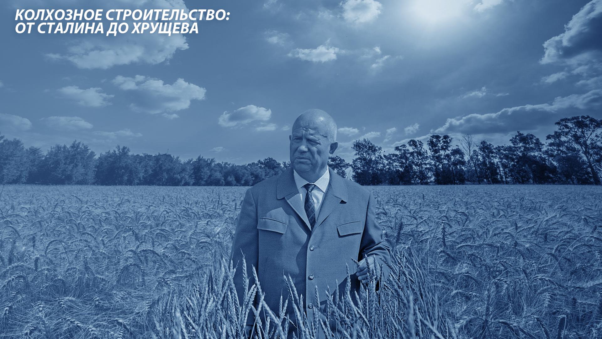 Колхозное строительство: от Сталина до Хрущёва