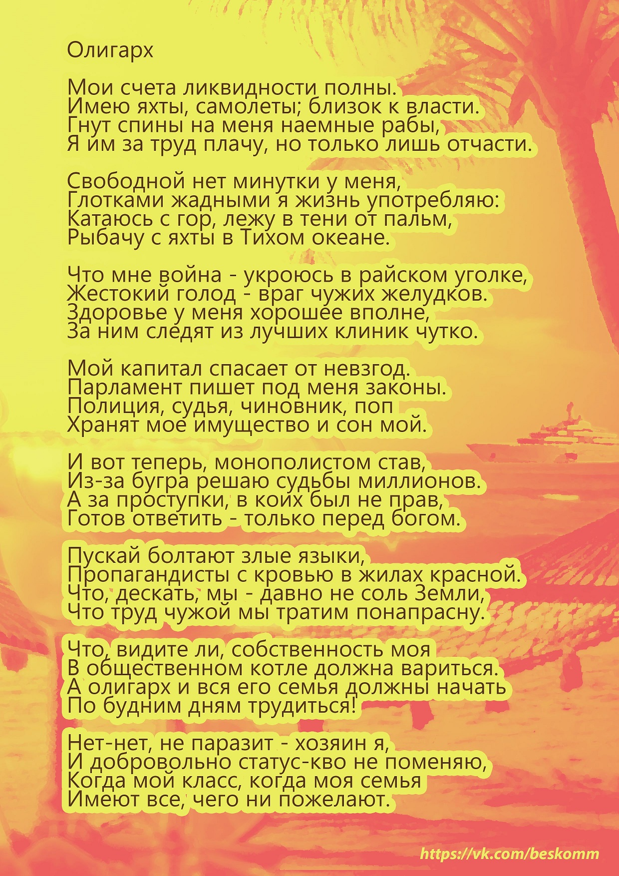 Beskom_Stikh_Oligarkh.jpg