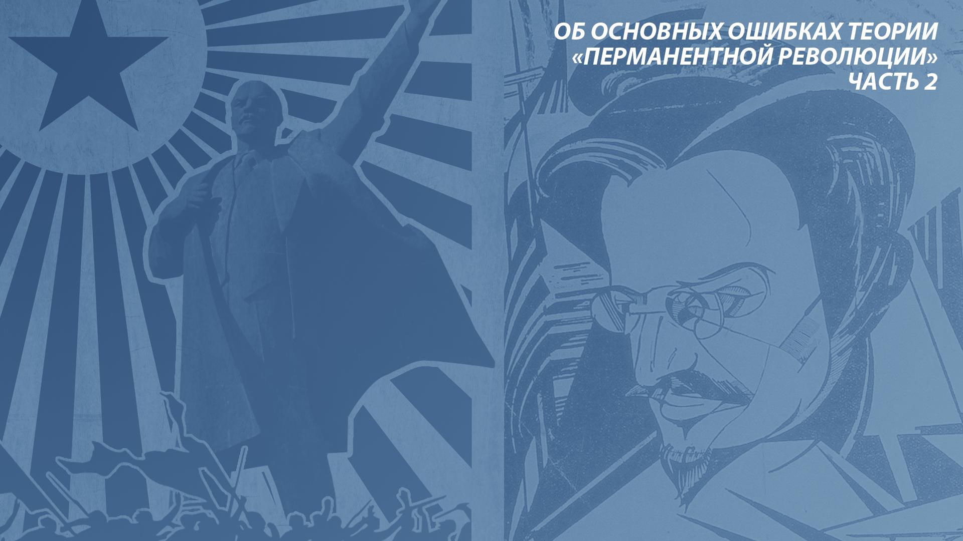 Троцкий Перманентная революция Ч2.png