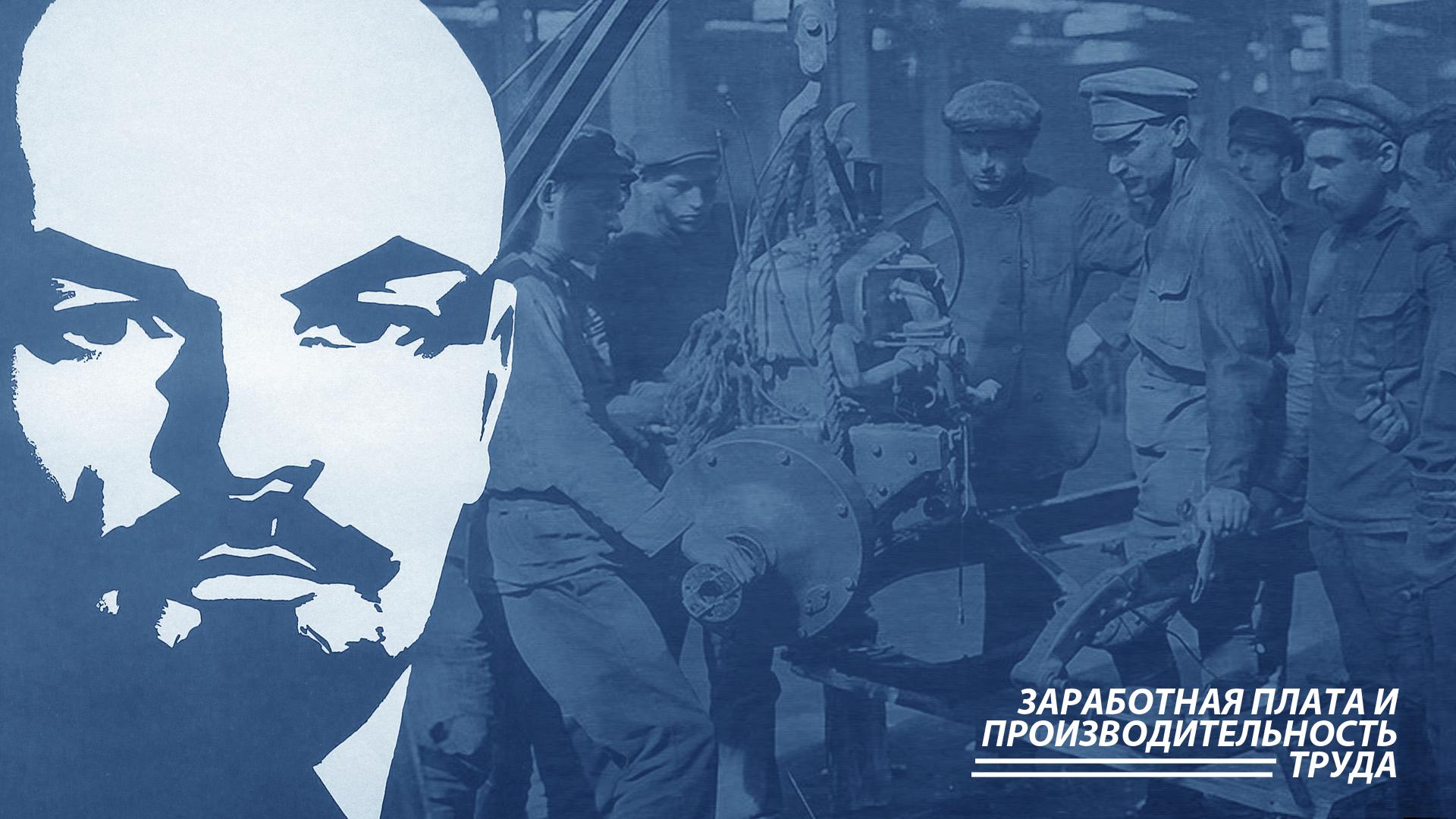 Заработная плата и производительность труда [Большевик 1924]
