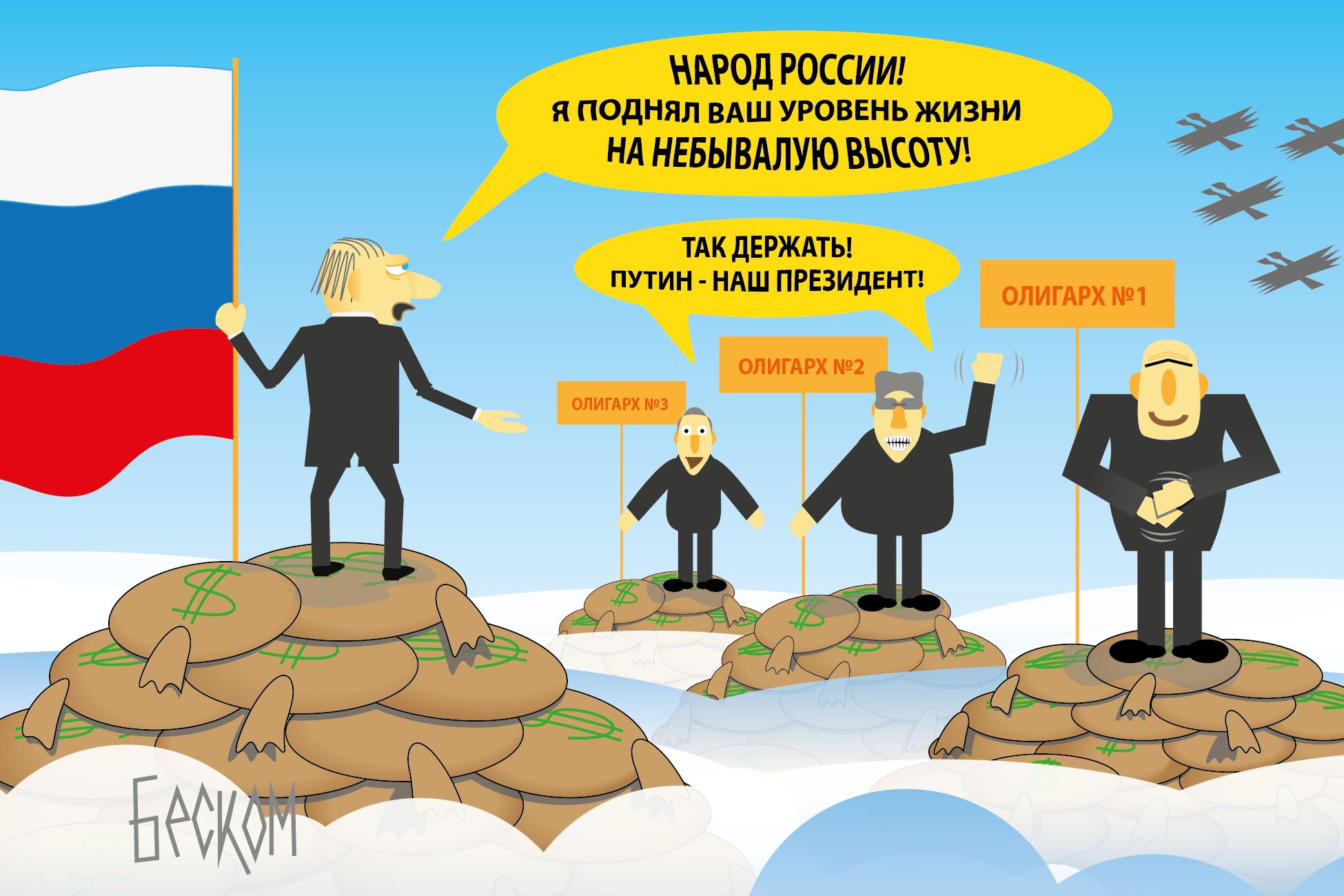 Карикатура 3.png