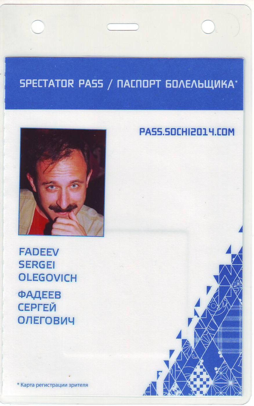 ПаспортБолельщика