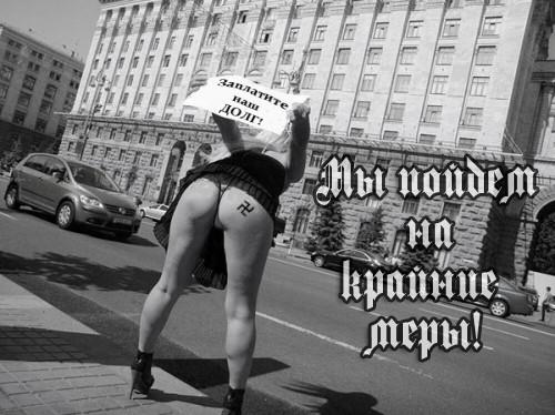 Самые большие жопы видео украины