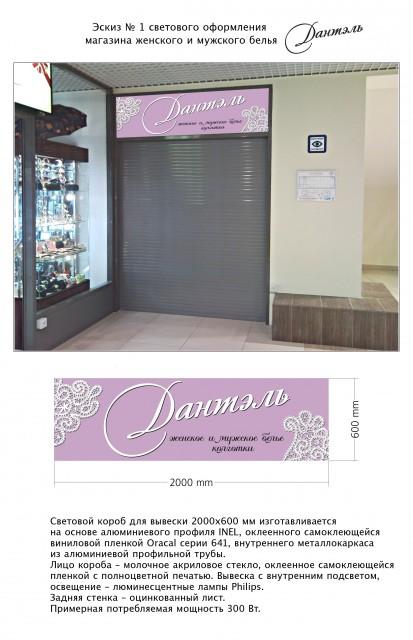 Реклама женского белья наружная армед массажер для тела