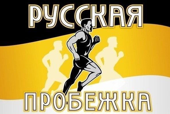 русская пробежка