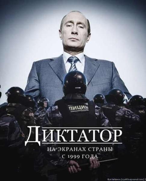 Путин-путин-вор-проебали-страну-диктатор-100635