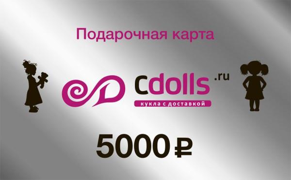 podarochkaja-karta-cdolls-nominalom-5-000-rublej