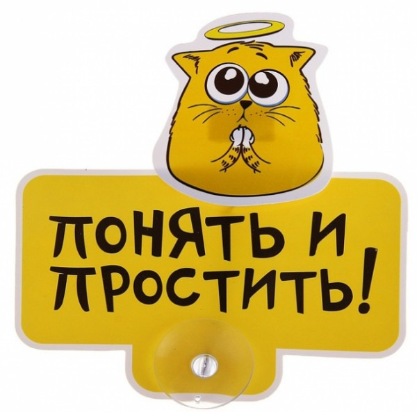tablichka-na-prisoske-ponjat-i-prostit-01_800x600