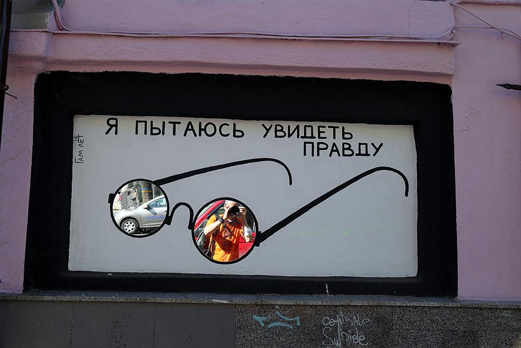 """""""Стіна срачу"""": в Харкові розгорілася """"війна графіті"""" через малюнок Гамлета Зіньковського - Цензор.НЕТ 3379"""