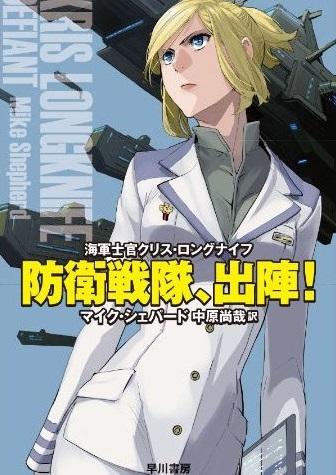 kris-longknife-defiant-us-and-jp-covers
