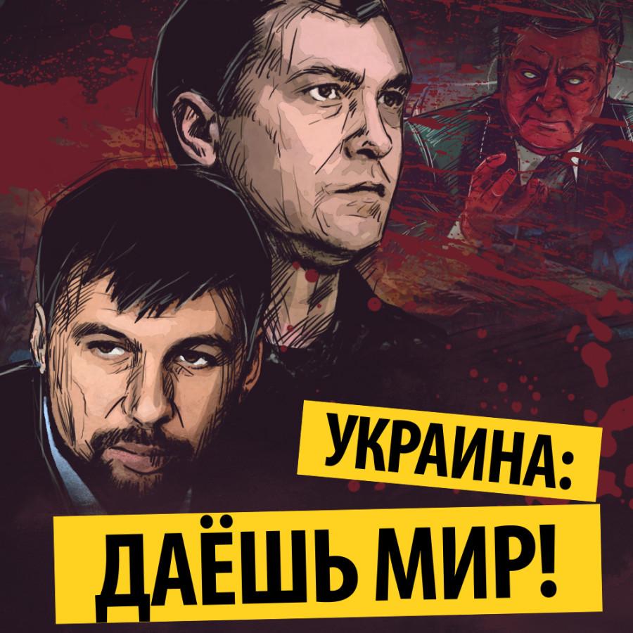 украина даешь мир