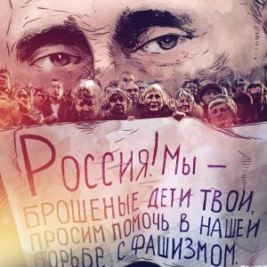 Положительная критика работы Правительства России, которое стремится помочь братскому народу в то время, когда это действительно нужно.