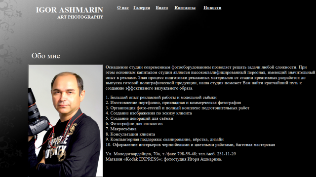 Фотостудия Игоря Ашмарина — старая версия сайта