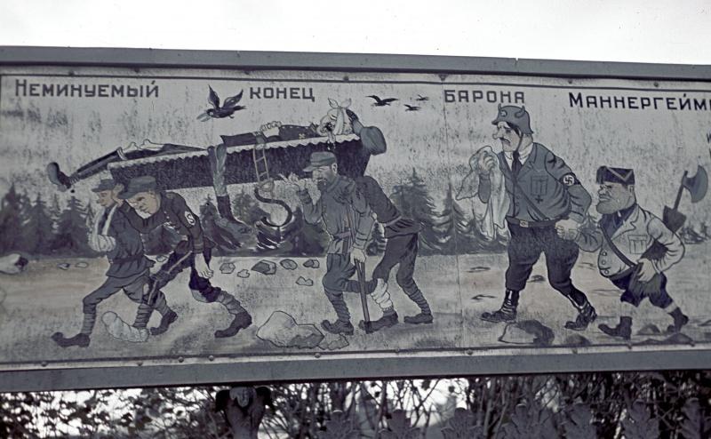 Советский агитплакат «Неминуемый конец барона Маннергейма» в захваченном Выборге