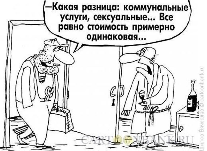 Анекдоты про ЖКХ, ЖЭК, коммунальные услуги