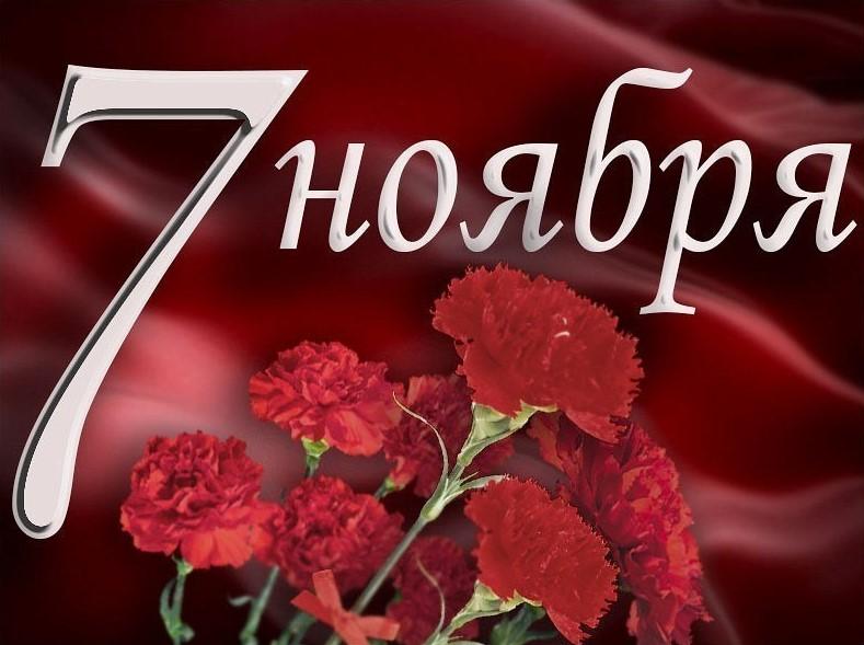 Открытки праздником 7 ноября