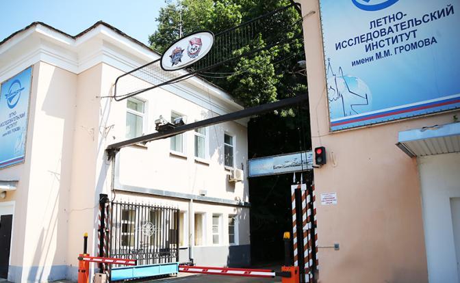 На фото: здание летно-исследовательского института имени М.М. Громова (Фото: Сергей Савостьянов/ТАСС)