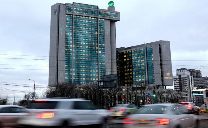 На фото: здание Сбербанка России на улице Вавилова в Москве (Фото: Сергей Фадеичев/ТАСС)
